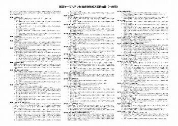 ケーブルテレビ契約約款.pdf