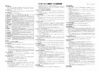 インターネット接続サービス契約約款.pdf
